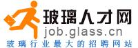 全球玻璃人才网